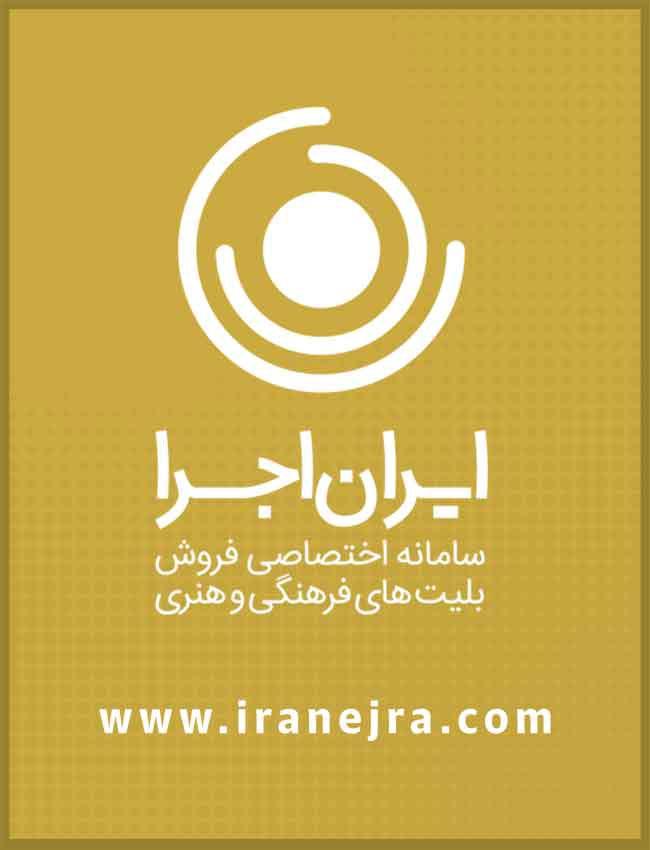 ایران اجرا