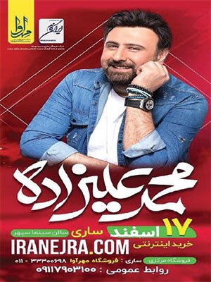 کنسرت «محمد علیزاده»