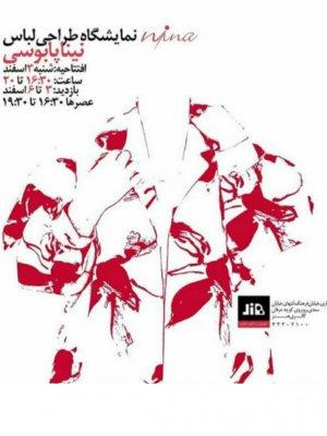 نمایشگاه طراحی لباس نینا پابوسی