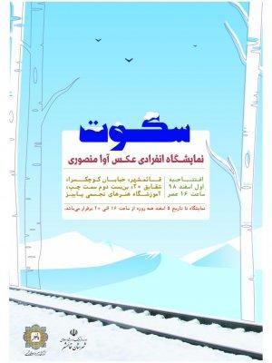 سکوت- نمایشگاه انفرادی عکس آوا منصوری
