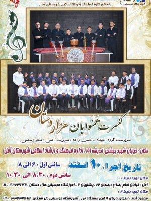 کنسرت هَمنوایان هَزاردستان