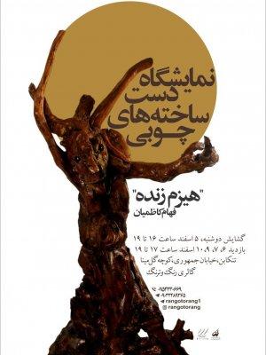 نمایشگاه دستساختههای چوبی «هیزم زنده»