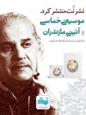 موسیقی حماسی و آیینی مازندران