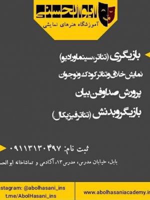 آموزشگاه ابوالحسنی