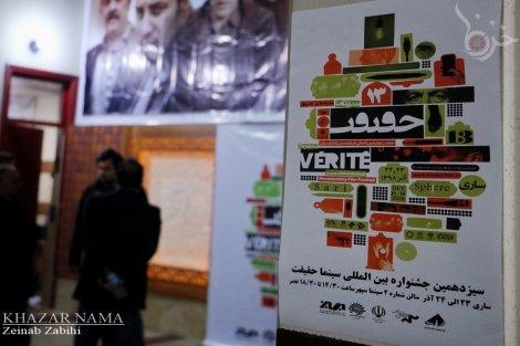 روز نخست جشنواره سینما حقیقت در ساری