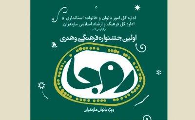 اولین جشنواره فرهنگی و هنری ویژه بانوان مازندران برگزار میشود
