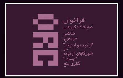 نمایشگاه گروهی نقاشی در نگارخانه پنج نوشهر