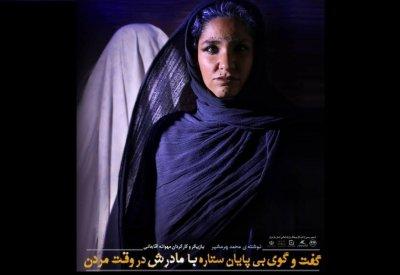 نمایش هنرمند مازندرانی در تهران روی صحنه می رود