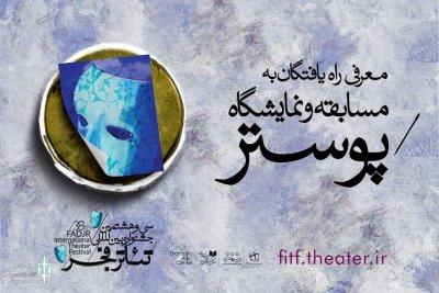 اثر گرافیست مازندرانی به بخش مسابقه پوستر جشنواره تئاتر فجر راه یافت