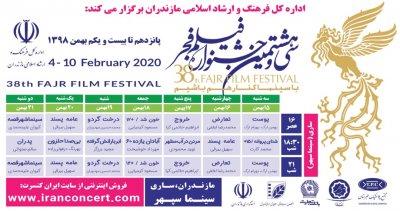 جدول اکران و بلیط فیلمهای سی و هشتمین جشنواره فیلم فجر در ساری