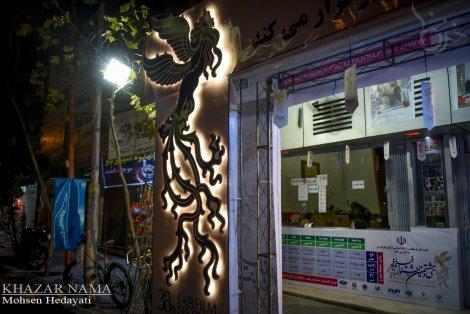 آغاز اکران فیلمهای سی و هشتمین جشنواره فیلم فجر در ساری