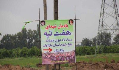 حسینیه یادمان شهدای «هفت تپه» احداث میشود