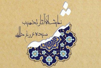 نمایشگاه تذهیب «شمسه» در ساری برگزار می شود
