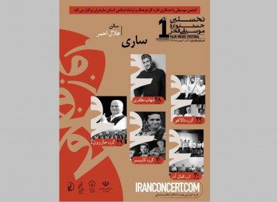 چهار اجرای جشنواره موسیقی فجر برای خبرنگاران مازندرانی رایگان شد