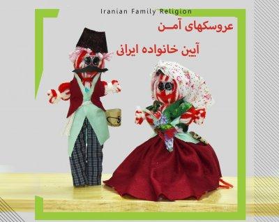خانواده ایرانی عروسکهای «آمن» در گالری هنر بابل