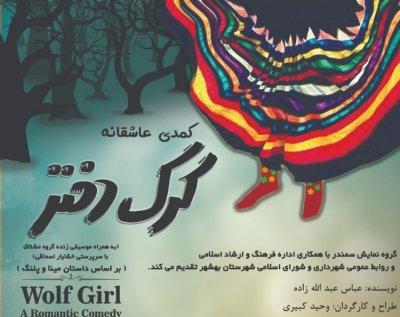 نمایش «گرگ دختر» از فردا در بهشهر روی صحنه میرود