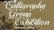 خطنگارههای هنرمند مازندرانی در گالری فام لندن