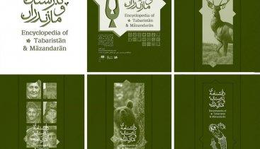 طرح جلدهای دانشنامه تبرستان و مازندران منتشر شد