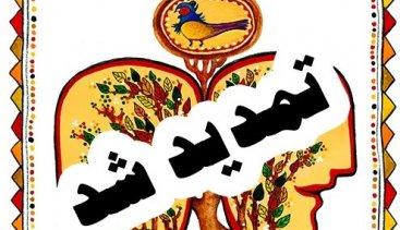 تمدید مهلت ارسال اثر به جشنواره تئاتر تیرنگ