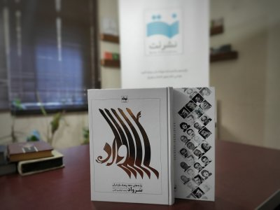 مجموعه ترانههای بومی دهه پنجاه مازندران منتشر شد