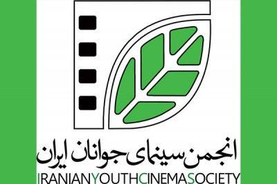 فراخوان شصت و پنجمین جشنواره منطقهای سینمای جوان «دُرنا» منتشر شد