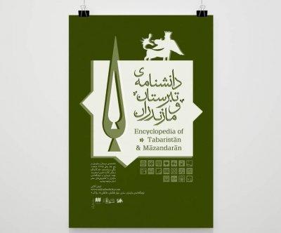 رونمایی دانشنامه تبرستان و مازندران به تعویق افتاد