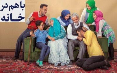 فراخوان مسابقه فرهنگی «با هم در خانه» منتشر شد
