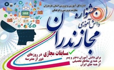 فراخوان جشنواره دانشآموزی «مجازندران» منتشر شد