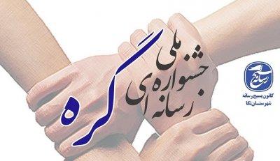 جشنواره یادداشت نویسی «گره» به میزبانی بسیج رسانه نکا برگزار می شود