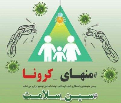 جشنواره #سین_سلامت با موضوع کرونا در نوشهر برگزار میشود