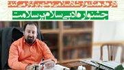 جشنواره ادبی «سلام بر سلامت» در مازندران برگزار میشود