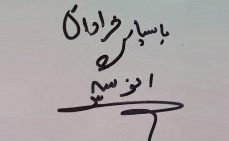 چراغ فروزان ادب فارسی؛ مستندی درباره استاد انوشه