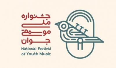 فراخوان چهاردهمین جشنوارۀ ملی موسیقی جوان منتشر شد
