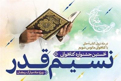 نخستین جشنواره کتابخوانی «نسیم قدر» برگزار می شود
