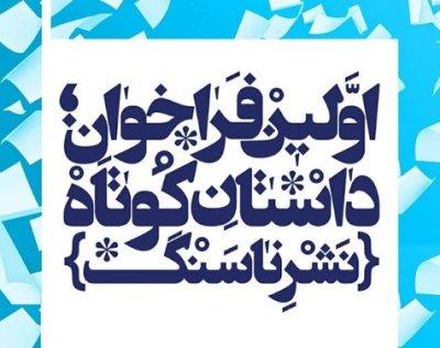 فراخوان نخستین جشنواره داستان کوتاه ناسنگ منتشر شد