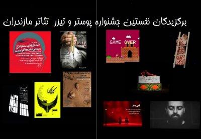برگزیدگان نخستین جشنواره پوستر و تیزر تئاتر مازندران معرفی شدند