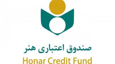 دوازده خرداد آخرین مهلت ثبت نام در صندوق اعتباری هنر