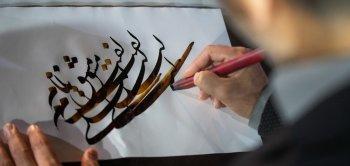 نگارش کلام وحی با زبان هنر؛ «مشق نور» در عمارت کلبادی