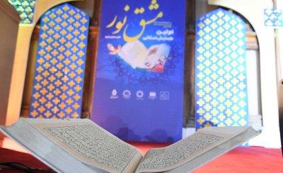 نوآوری در کتابت وحی با «مشق نور» در ساری