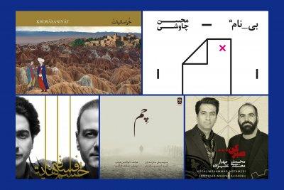 حضور آلبوم موسیقی مازندرانی «چِم» در میان آلبومهای برتر سال ۱۳۹۸