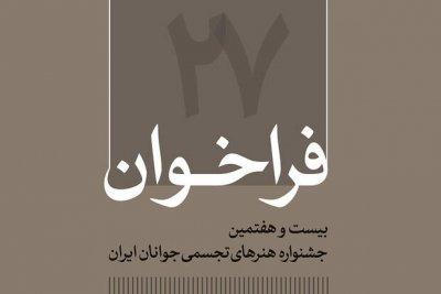 فراخوان بیست و هفتمین جشنواره هنرهای تجسمی جوانان ایران منتشر شد