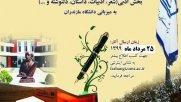 تمدید مهلت شرکت در جشنواره فرهنگی، ادبی و هنری دانشگاهیان