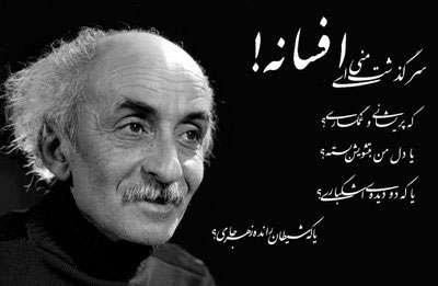 نیما یوشیج و شعر افسانه