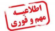 ممنوعیت تمامی برنامههای فرهنگی و هنری 4 شهر مازندران بدلیل وضعیت قرمز کرونا