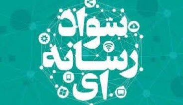 شهرداری ساری دوره آموزشی سواد رسانهای برگزار میکند