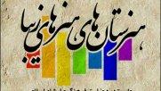 هنرستان هنرهای زیبا مازندران در مازندران تأسیس میشود