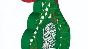 سه نمایش از استان مازندران نامزد دریافت جایزه ویژه جشنواره سرو شد