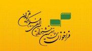 تمدید مهلت ثبت نام ارسال آثار در جشنواره بینالمللی فیلم کوتاه تهران