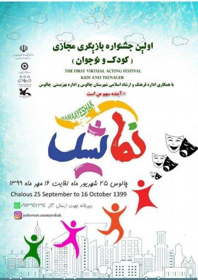اولین جشنواره مجازی بازیگری کودک و نوجوان در چالوس برگزار میشود