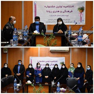 برگزیدگان اولین جشنواره فرهنگی هنری روجا در مازندران ویژه بانوان اعلام شد
